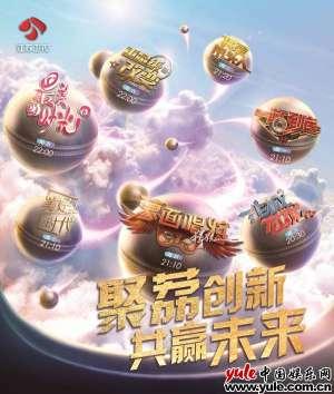 聚荔金秋江苏卫视发布四季度内容菜单抒怀美好生活致敬美好时代